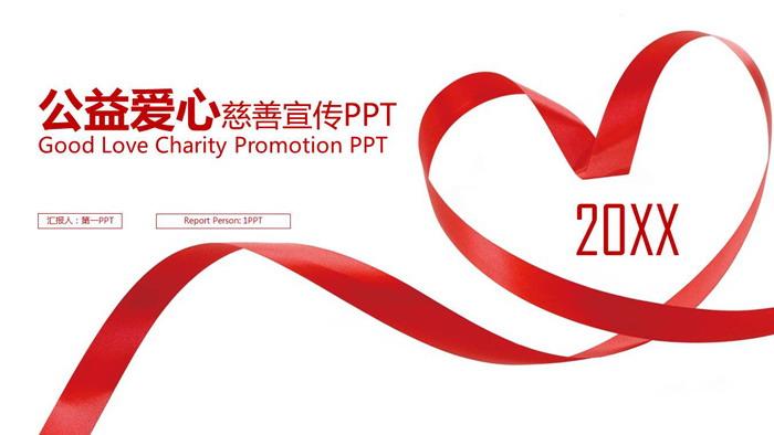 爱心红丝带背景的爱心公益慈善宣传PPT模板