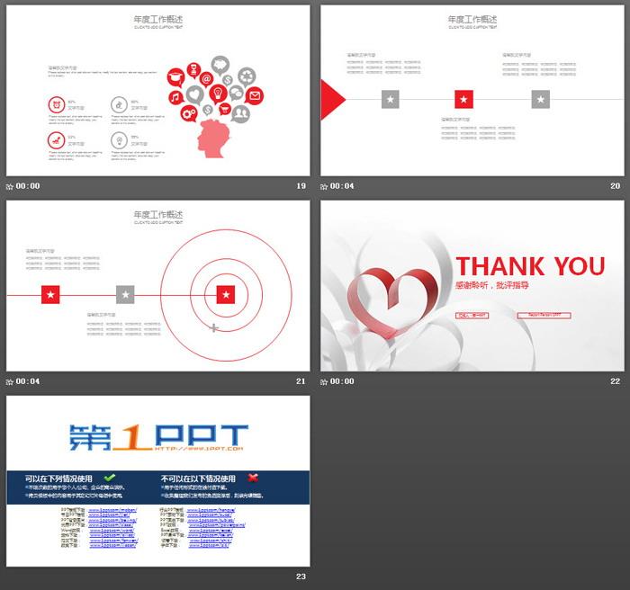 爱心剪子图案背景的公益慈善PPT模板