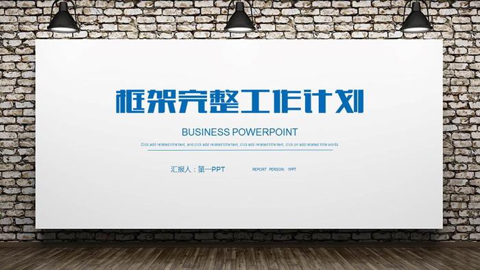 射灯白板背景2018年送彩金网站大全计划PPT模板