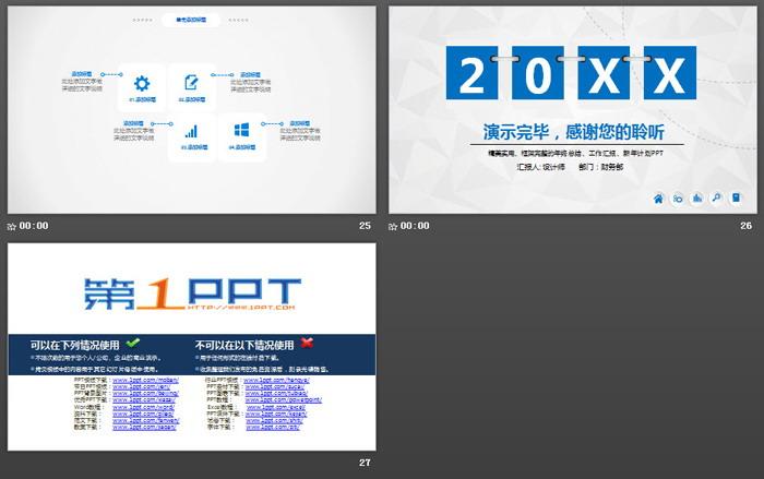 日历牌背景的微立体工作计划PPT模板