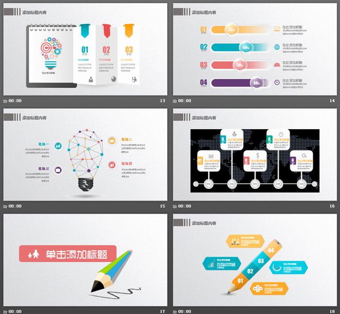 彩色创意微立体工作总结PPT模板