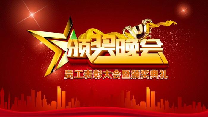 表彰大会颁奖晚会PPT中国嘻哈tt娱乐平台