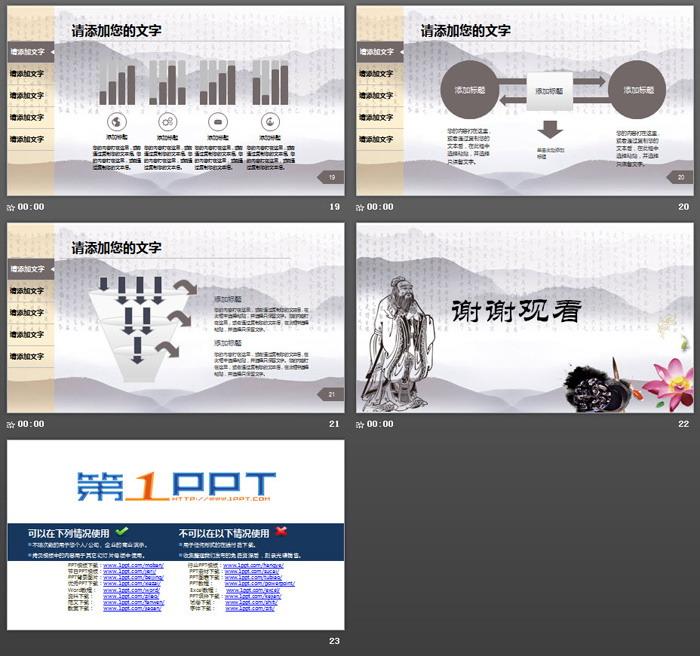 老子背景的中国风《道德讲堂》PPT模板