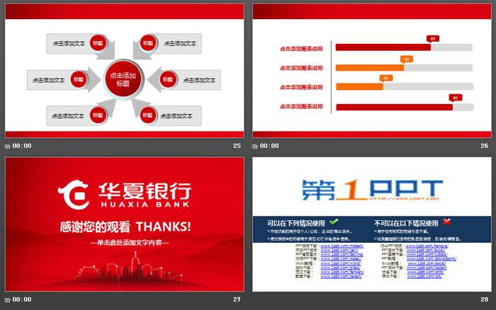 华夏银行金融投资理财服务PPT模板