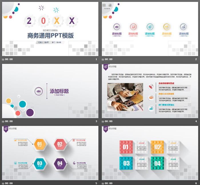 精致彩色微立体通用商务PPT中国嘻哈tt娱乐平台