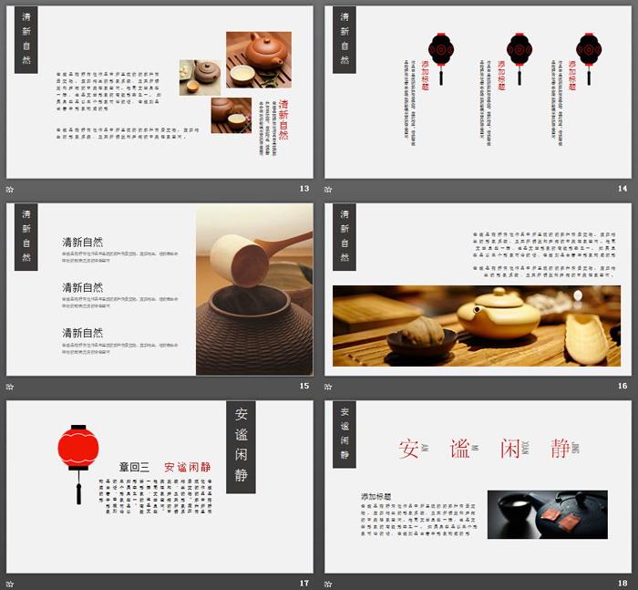 黑色极简小资中国风PPT模板
