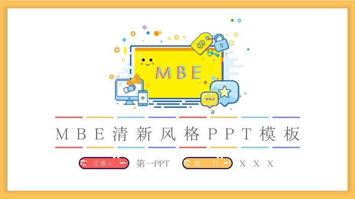 可爱MBE风格PPT模板