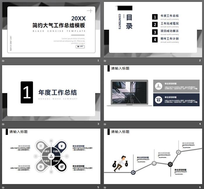 灰色简洁2018年送彩金网站大全总结PPT模板