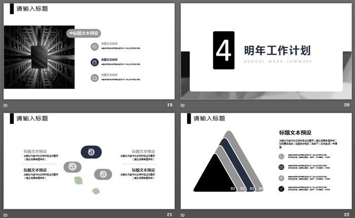 灰色简洁工作总结PPT模板