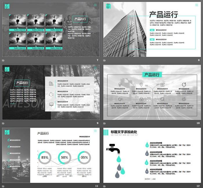 灰色大气商业融资计划书PPT模板