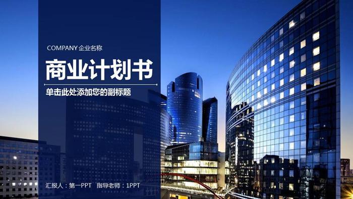 高楼大厦背景的商业融资计划书PPT模板