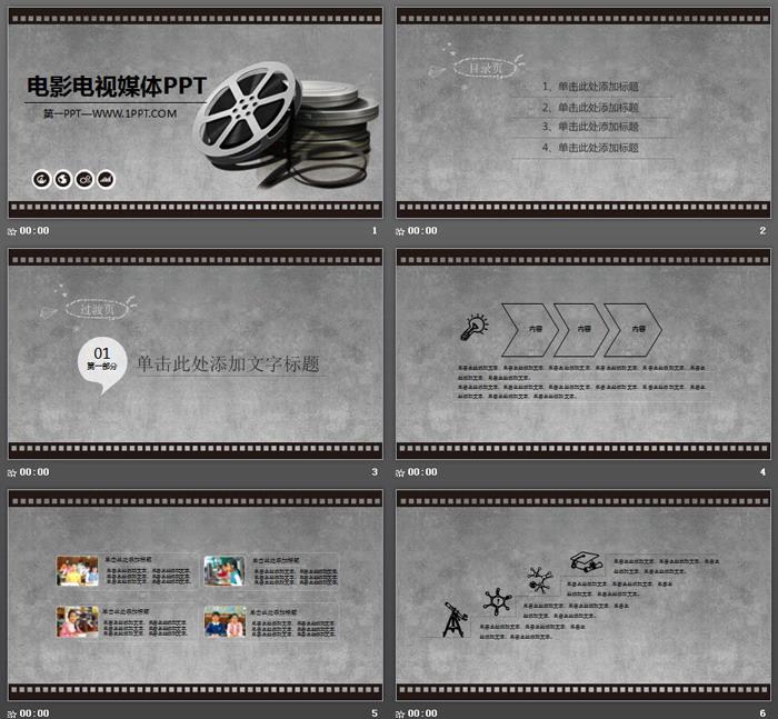 陈旧电影胶片背景影视传媒PPT模板