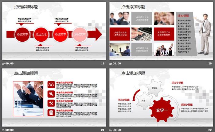 红色爱心树背景的慈善公益PPT模板
