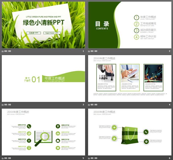 绿草白色卡片背景的清新2018年送彩金网站大全计划PPT模板