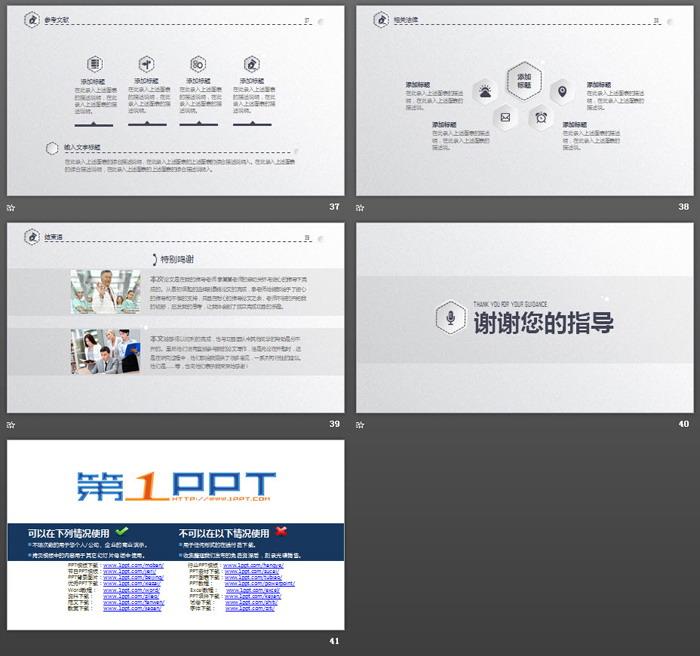 淡雅灰色微立体毕业论文开题报告PPT模板
