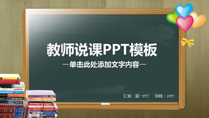 黑板教科��背景的教��公�_�nPPT模板