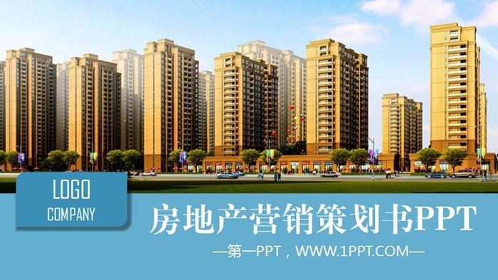 楼盘建筑背景的房地产营销策划方案PPT模板