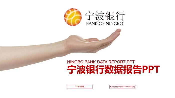 人物手势背景的宁波银行数据报告PPT模板
