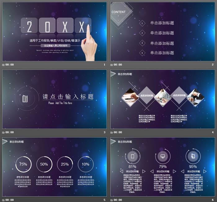 星空与动态手势背景的通用商务汇报PPT中国嘻哈tt娱乐平台