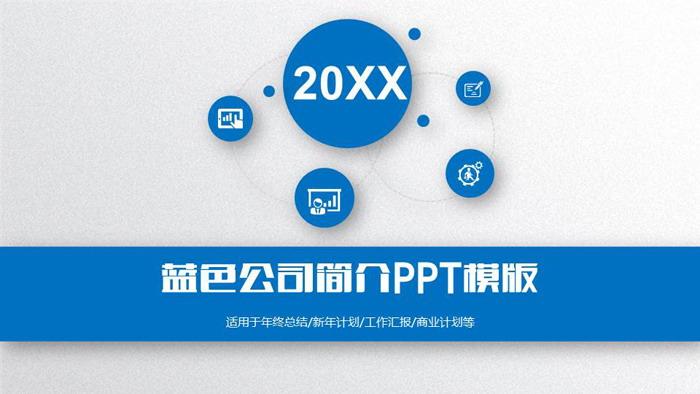 蓝色微立体公司简介PPT中国嘻哈tt娱乐平台