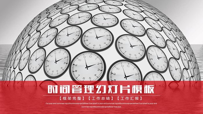 贴满钟表的时间管理PPT模板