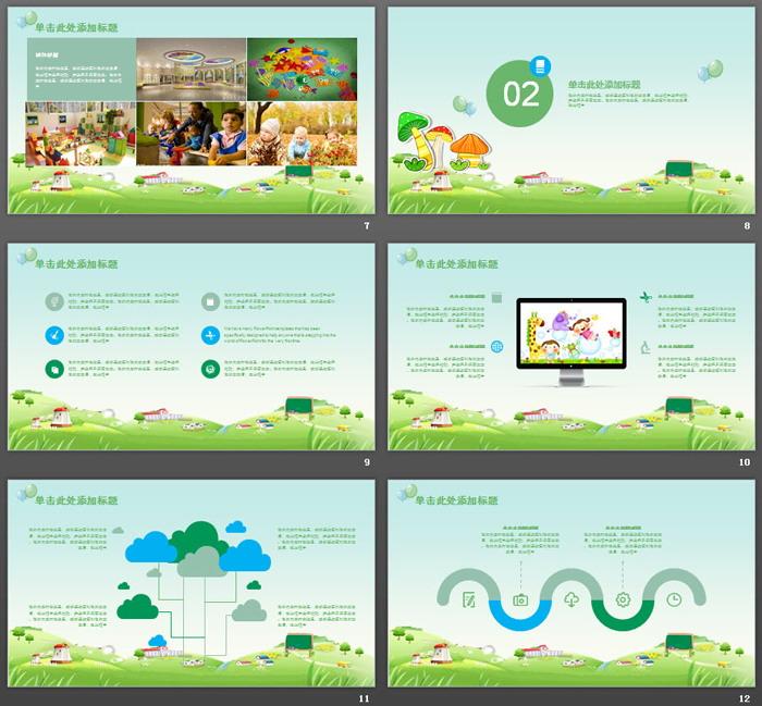 绿色卡通风格的儿童成长教育PPT模板 - 第一PPT