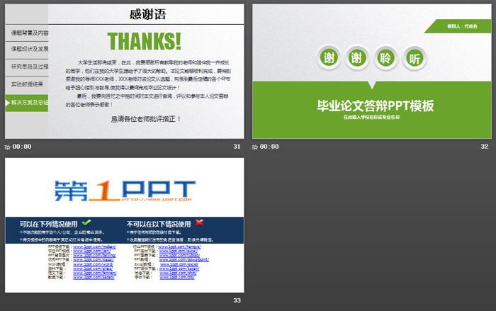 绿色微立体毕业论文答辩PPT模板