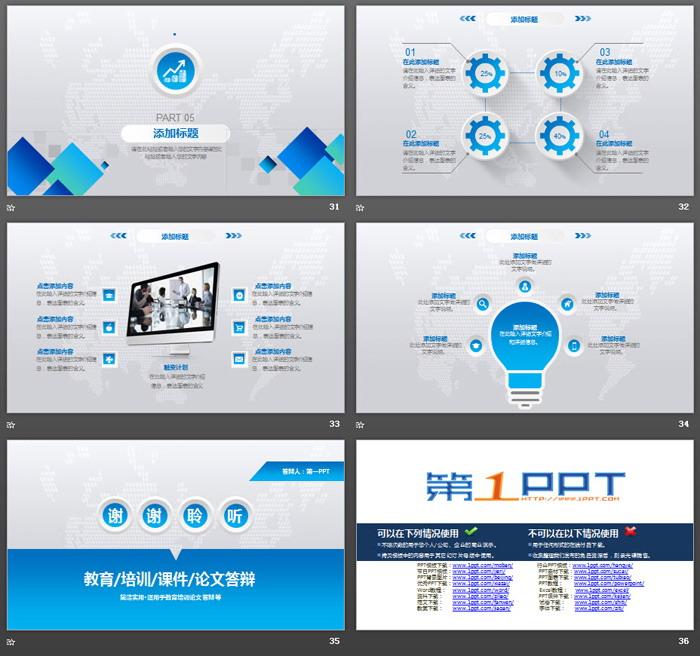 精致微立体毕业论文答辩PPT中国嘻哈tt娱乐平台免费tt娱乐官网平台