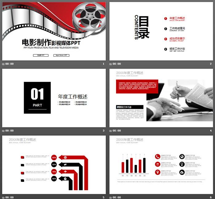 创意电影胶片背景的影视传媒平安彩票官网