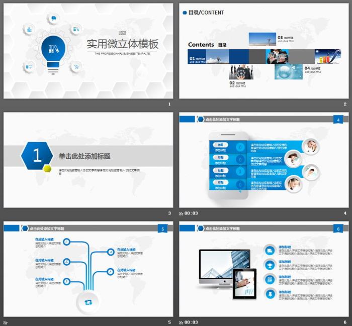 精致微立体通用商务PPT中国嘻哈tt娱乐平台免费tt娱乐官网平台