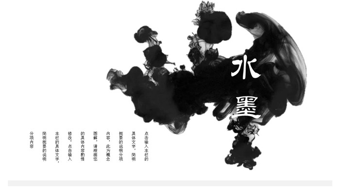 中國風ppt模板 簡潔黑色墨跡背景的水墨中國風ppt模板  幻燈片模板