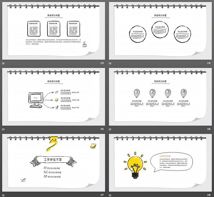 个性卡通手绘2018年送彩金网站大全总结计划PPT模板
