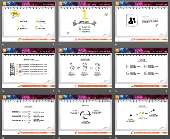 29张铅笔手绘工作总结PPT图表大全