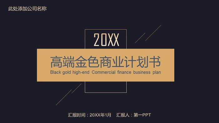 精致黑金风格商业融资计划书PPT中国嘻哈tt娱乐平台