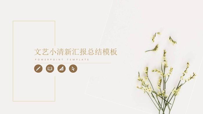 淡雅清新小花植物PPT模板