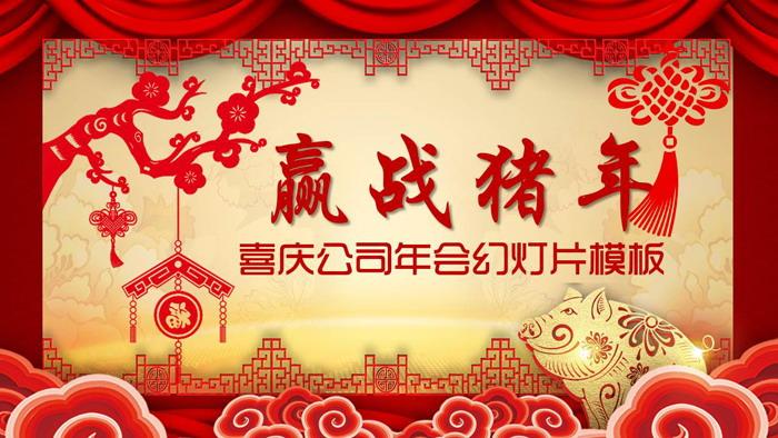 《赢战猪年》公司新年年会龙8官方网站