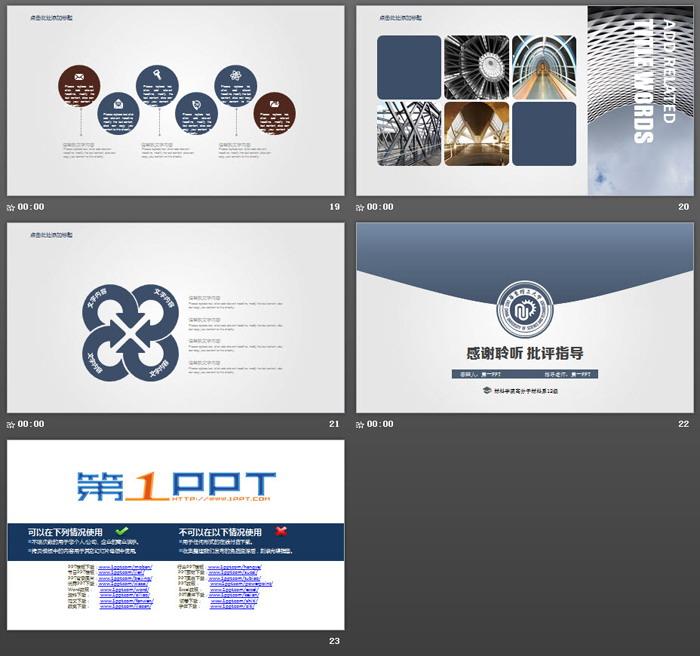 蓝色雅致信封样式的毕业论文答辩PPT模板