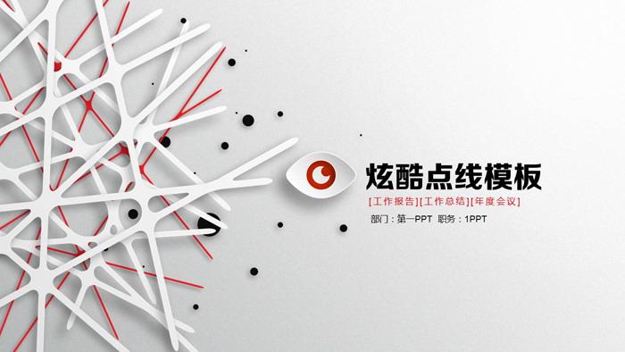 炫酷点线交叉背景的通用商务PPT中国嘻哈tt娱乐平台