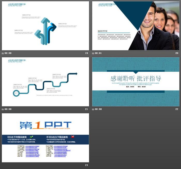 蓝色商务PPT模板免费下载