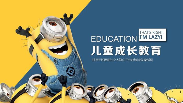 卡通小黄人背景的儿童成长教育PPT模板