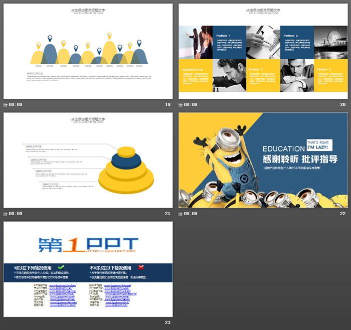 卡通小黄人背景的儿童成长教育龙8官方网站