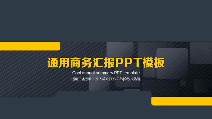精致灰色商务总结汇报PPT中国嘻哈tt娱乐平台