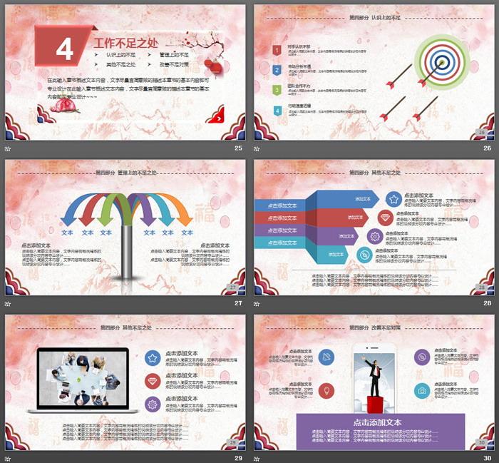 喜庆新年开门红主题工作计划PPT中国嘻哈tt娱乐平台