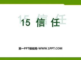 《信任》PPT下载
