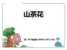 《山茶花》平安信誉彩票网