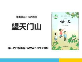 《望天门山》PPT课件下载