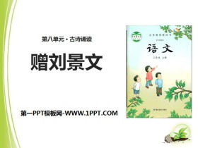 《赠刘景文》PPT课件下载