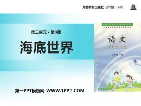 《海底世界》PPTtt娱乐官网平台