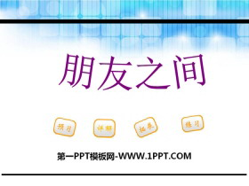 《朋友之间》PPT下载