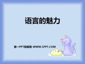 《语言的魅力》PPT